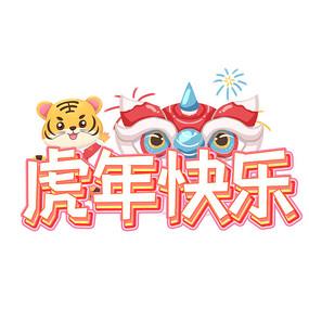 虎年快乐创意设计艺术字元素