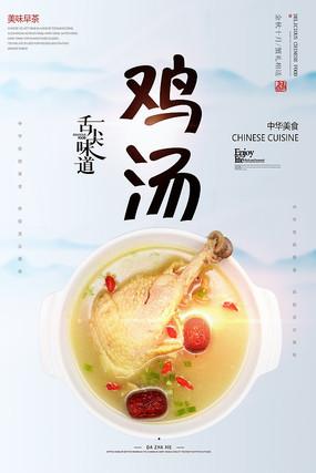 鸡汤美味海报