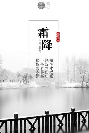 霜降日签 海报