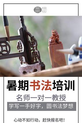 暑期书法培训海报