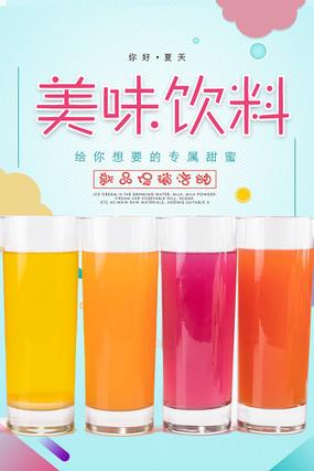 饮料促销海报
