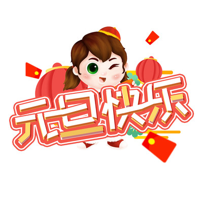 元旦快乐红色喜庆创意设计艺术字元素