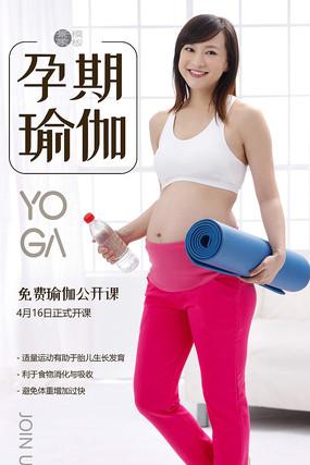 孕妇瑜伽海报