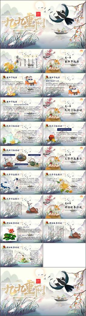 中国风重阳佳节PPT模板
