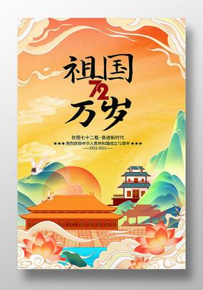 祖國萬歲國慶72周年宣傳海報設計