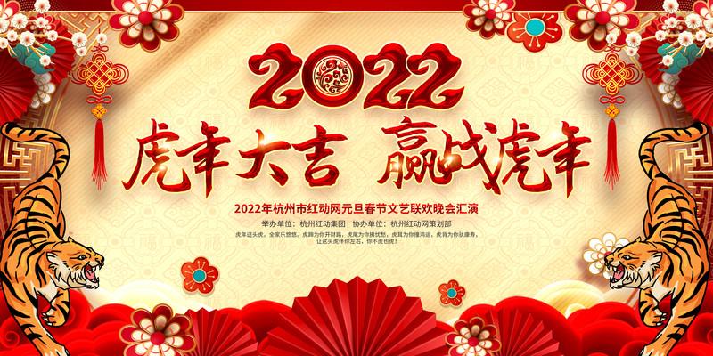 2022虎年元旦新春晚会舞台背景展板设计