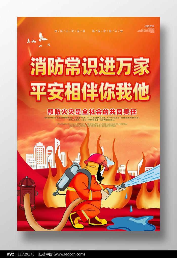 红色消防常识进万家海报图片