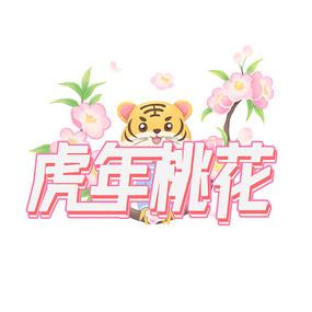 虎年桃花创意设计艺术字元素