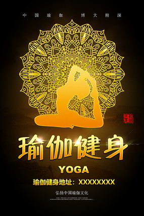瑜伽健身海报