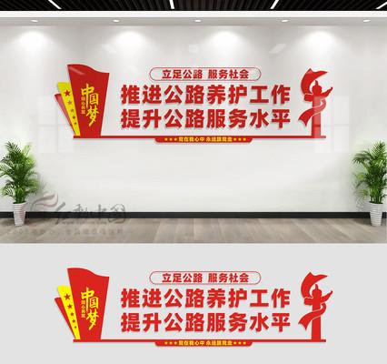 交通局文化墙宣传标语