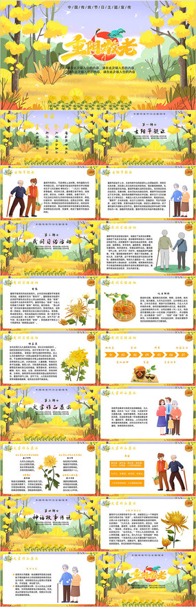 卡通风传统节日之重阳节PPT模板