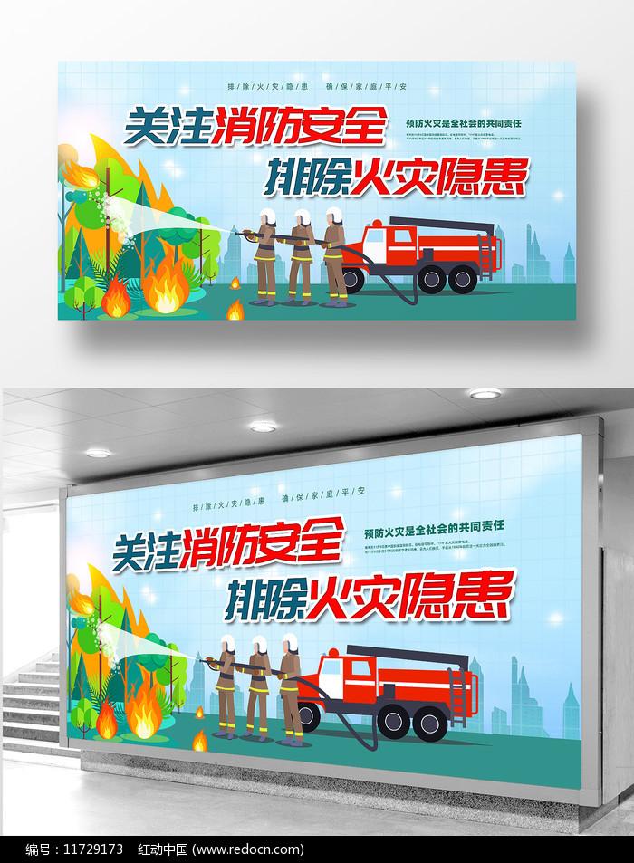 蓝色清新插画消防安全展板图片