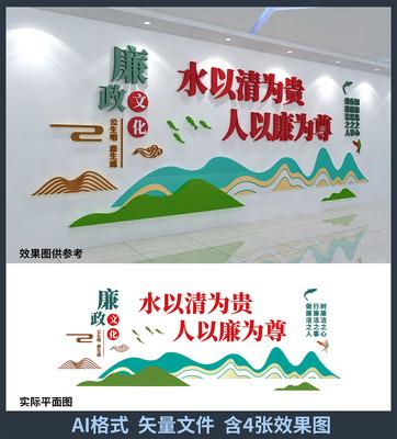 廉政文化背景墙设计