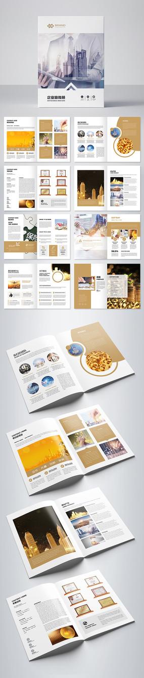 投资画册理财宣传册设计模板