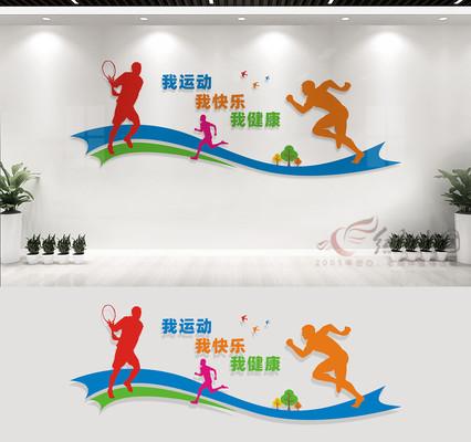 文体室文化墙宣传标语