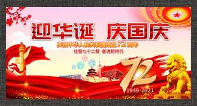 迎华诞庆国庆海报