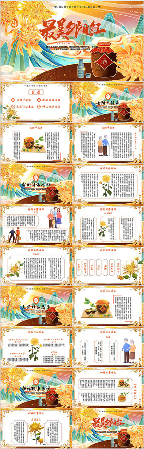 中国传统节日重阳节国潮风PPT模板