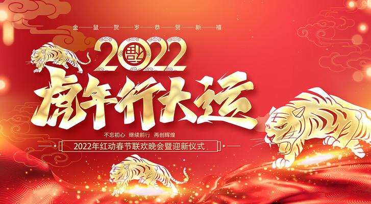 2022新年元旦晚会背景