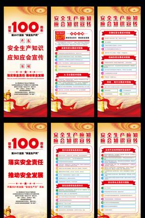 安全生产知识宣传栏X展架易拉宝设计
