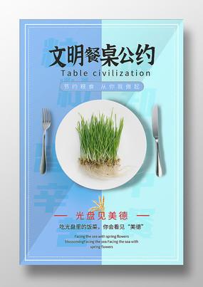 餐桌文化餐桌公约节约粮食光盘行动公益海报