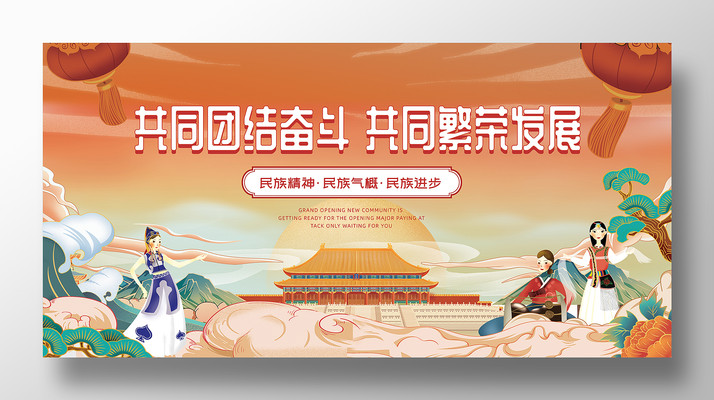 国潮风格民族团结民族精神中国精神展板
