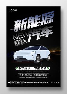 黑色大气新能源汽车海报设计