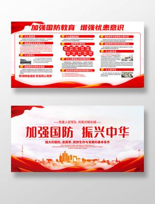 加强国防振兴中华国防教育宣传栏