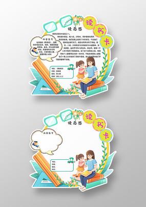 卡通风格读书卡阅读卡