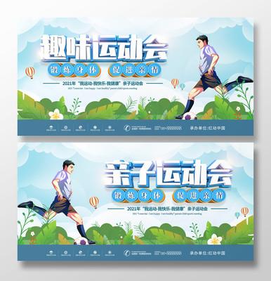 蓝色清新亲子运动会校园活动背景