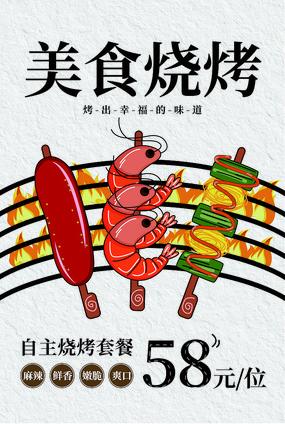 美味烧烤原创海报