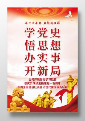 庆建党100周年学党史悟思想办实事开新局