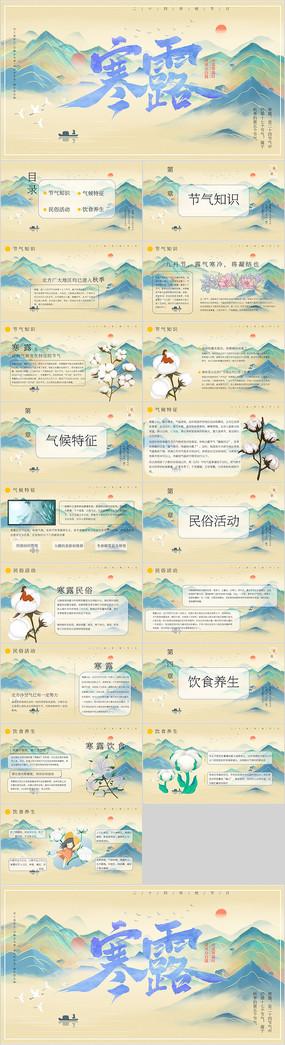 清新中国风寒露节气PPT模版