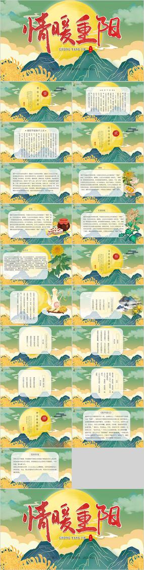 清新中国风重阳节ppt模板