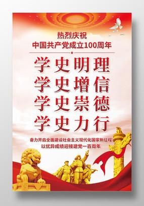 庆祝建党100周年学史明理学史增信海报