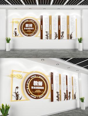 师德师风校园教师文化墙