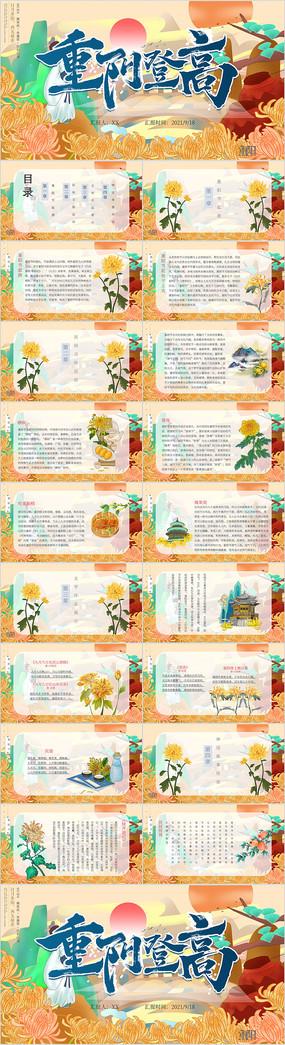 中国风卡通重阳节ppt模板