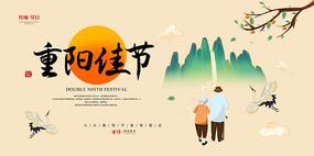 中国风重阳佳宣传海报