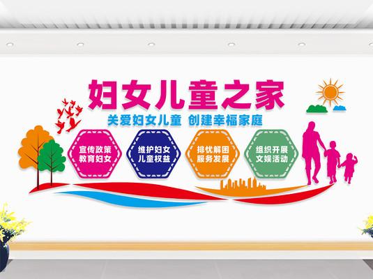 妇女儿童之家文化墙