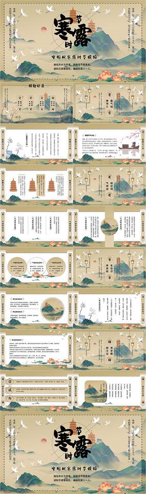 古典中国风寒露节气PPT模板