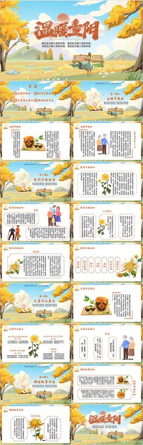 国潮风中国重阳节PPT模板