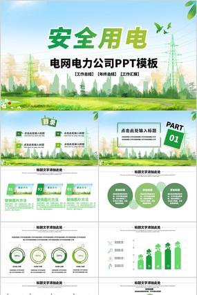 绿色节约用电安全用电述职工作报告PPT