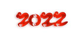 数字2022虎年字体设计