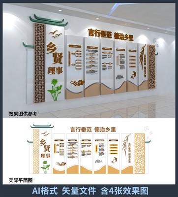 乡贤理事乡村文化背景墙设计