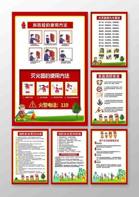 消防安全知识宣传展板套图