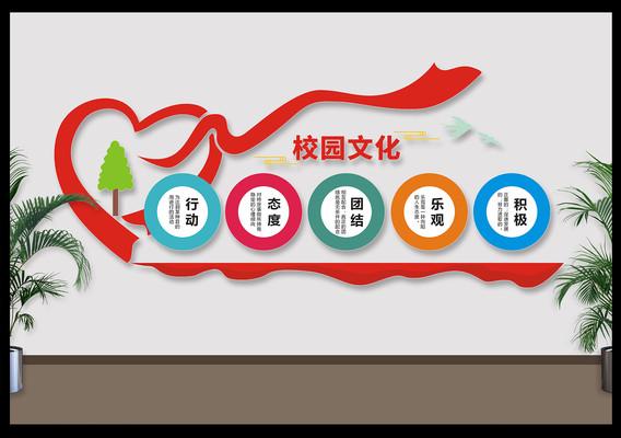 创新简洁中式校园文化墙设计
