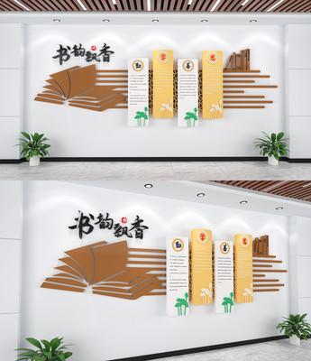 传统书韵飘香图书馆文化墙