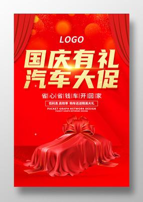 红色大气国庆节汽车促销海报设计