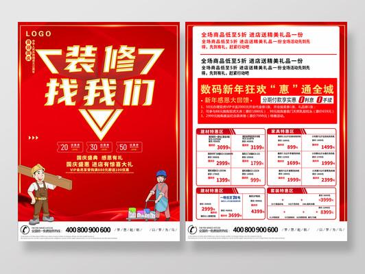 红色大气国庆节装修宣传单