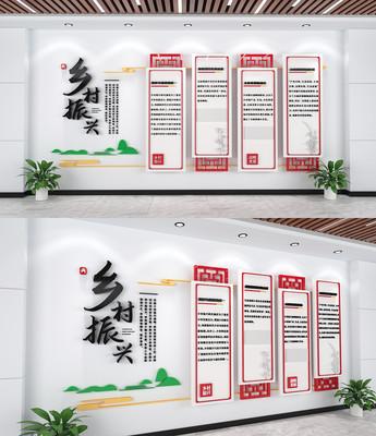 简洁乡村振兴农村政策文化墙