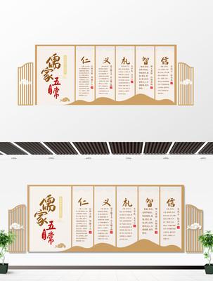 中国风校园文化建设仁义礼智信传统文化墙